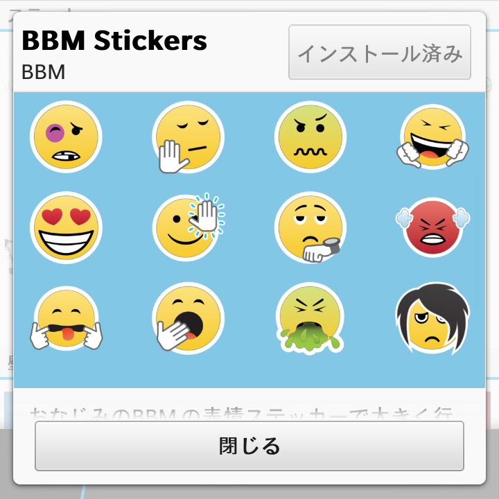 bbmstickers2