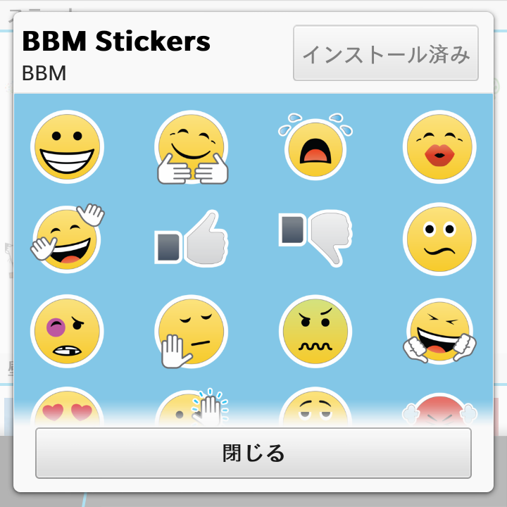 bbmstickers1