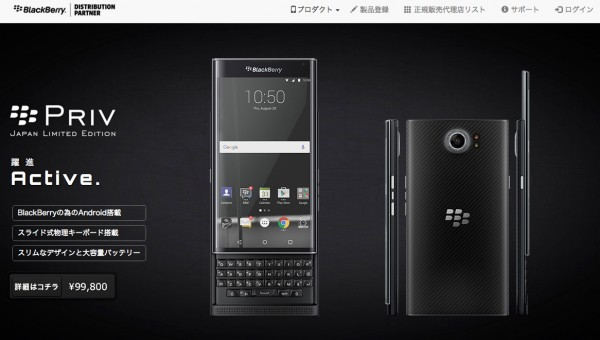 caseplay BlackBerryPriv