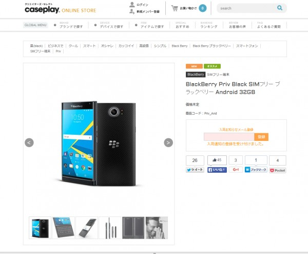 BlackBerryPrivをcaseplayで販売予定